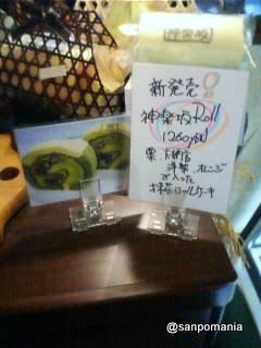 2006/01/21:ウッドマンズ・ケーキ:商品:1870
