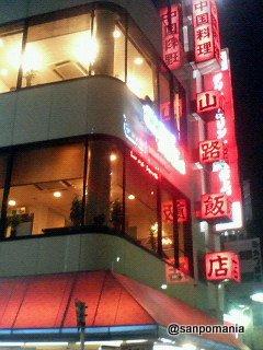 2006/11/03:山路飯店:外観:2108