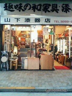 2006/03/12:山下漆器店:外観:1761