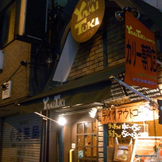 2011/01/06 ヤミツキカリー 外観