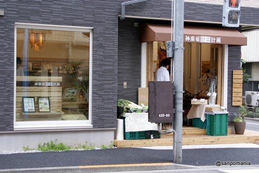 2012/04/06:神楽坂野菜計画:外観:5533