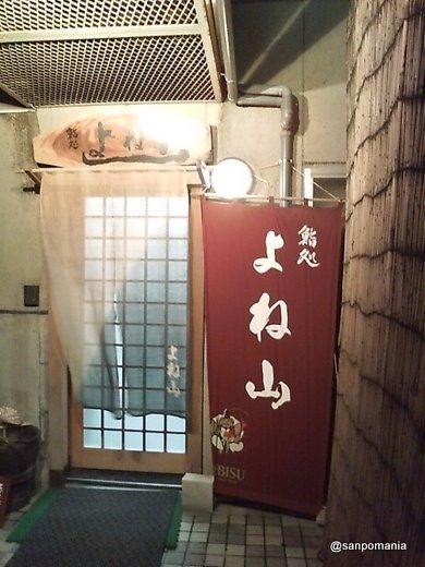 2008/09/02 鮨処 よね山 外観