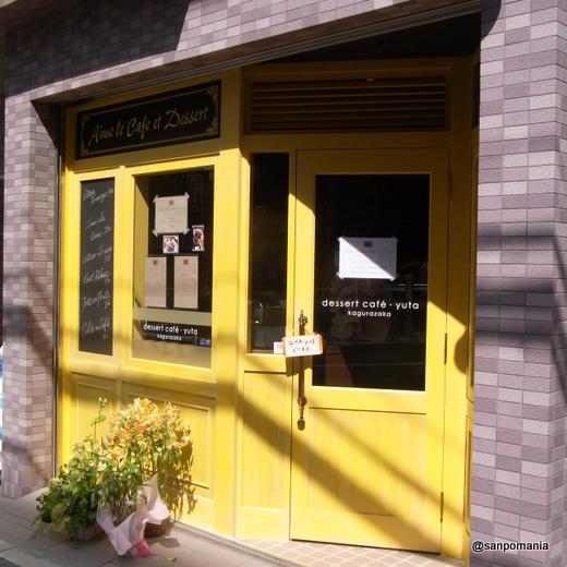 2010/04/29:デザートカフェ・ユウタ:外観:5044